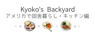 Kyoko's Backyard アメリカで田舎暮らし・キッチン編