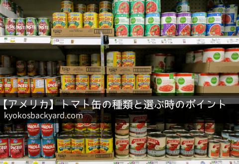 トマト缶売り場