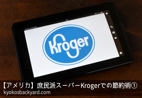 Krogerロゴ