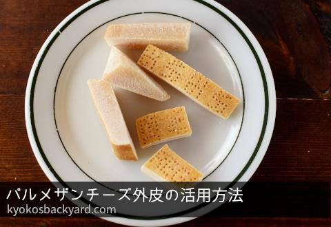 パルメザンチーズ外皮