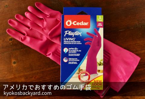 O-cedarゴム手袋