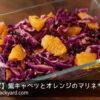 紫キャベツとオレンジのマリネサラダ