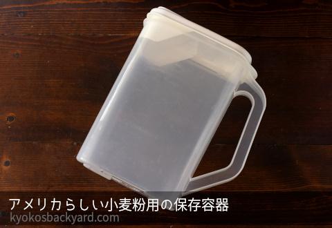 小麦粉用の保存容器