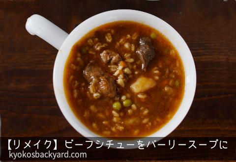 バーリースープ