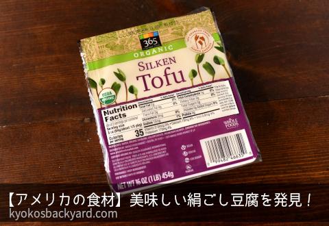 アメリカの絹ごし豆腐