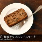 秋味アップルソースケーキ