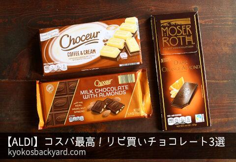 ALDIおすすめチョコレート
